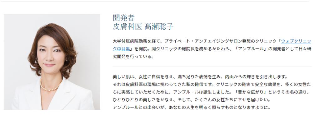 美容皮膚科クリニック「ウォブクリニック中目黒」の総院長を務める高瀬聡子さん