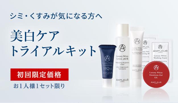 美白ケアに特化した6種類の基礎化粧品